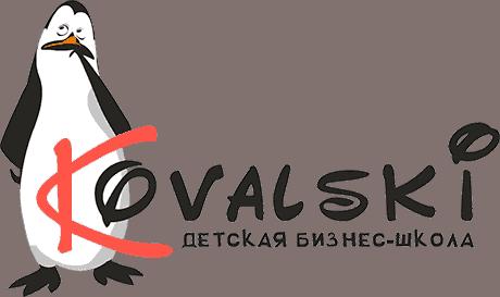 Детская бизнес-школа Ковальски г. Гродно